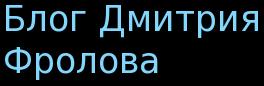 Блог Дмитрия Фролова