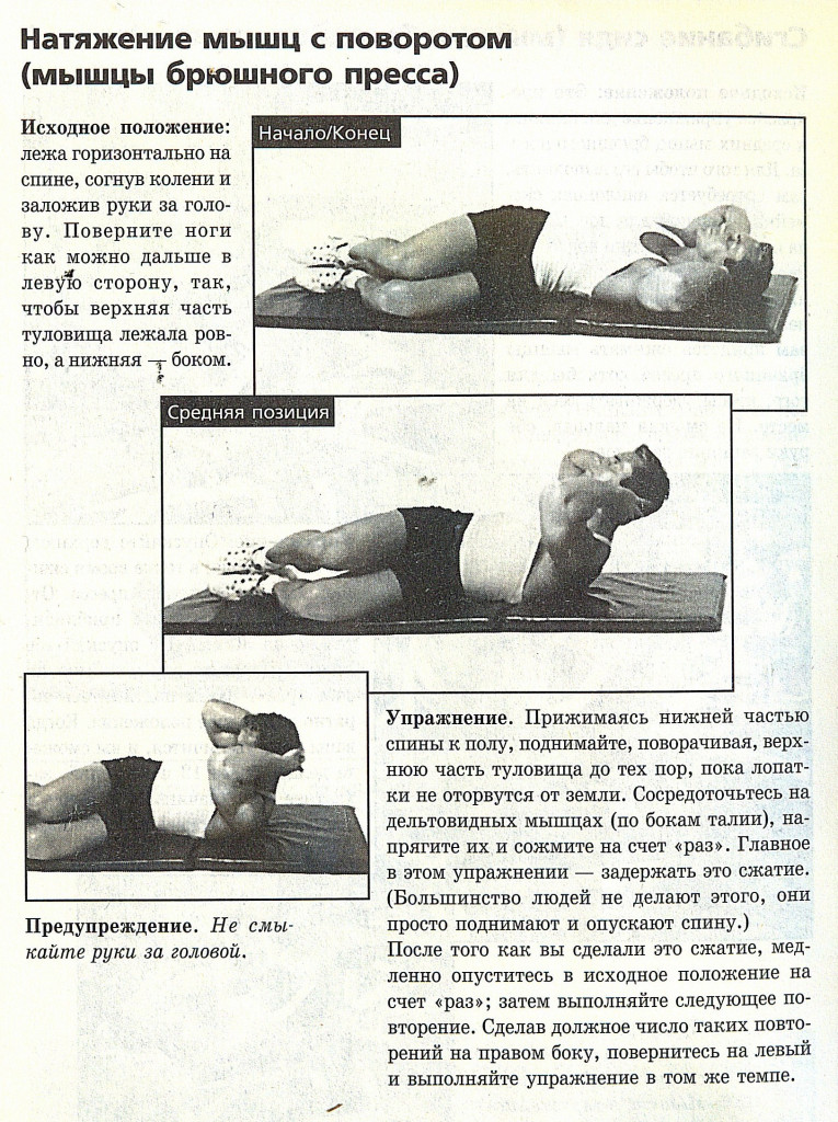 Накачка мышц брюшного пресса