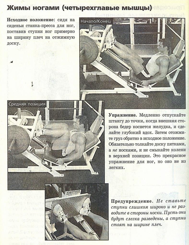 Накачка ног-1