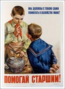 правильное воспитание детей, хорошее воспитание детей