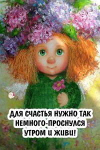 Позитивное мышление, радость жизни