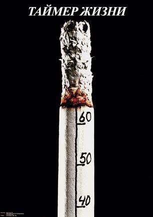 отказ от вредных привычек, вред от курения